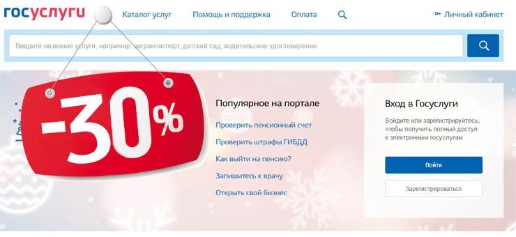 Тольятти госуслуги оформить загранпаспорт