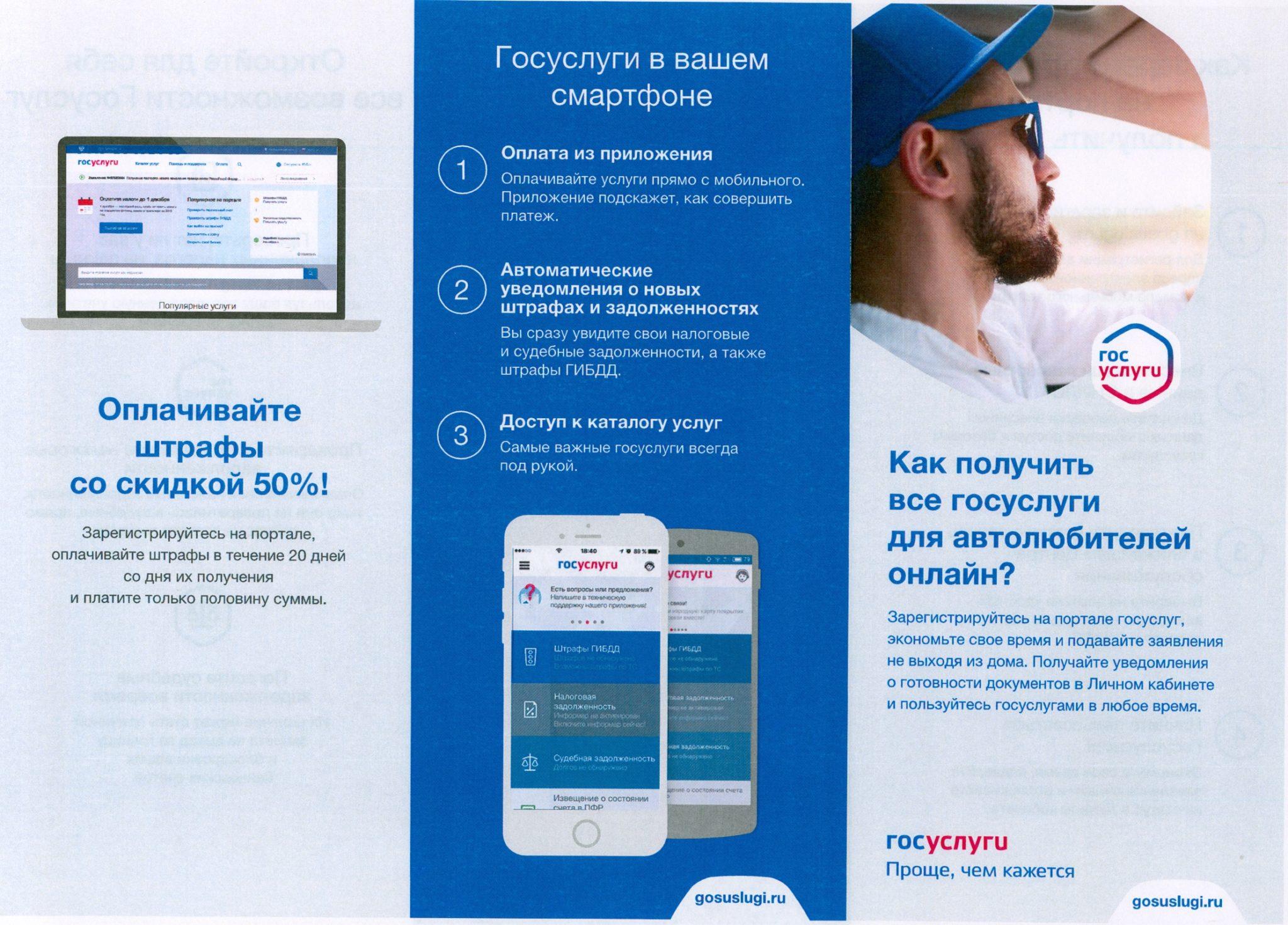 Онлайн подача загранпаспорта москва