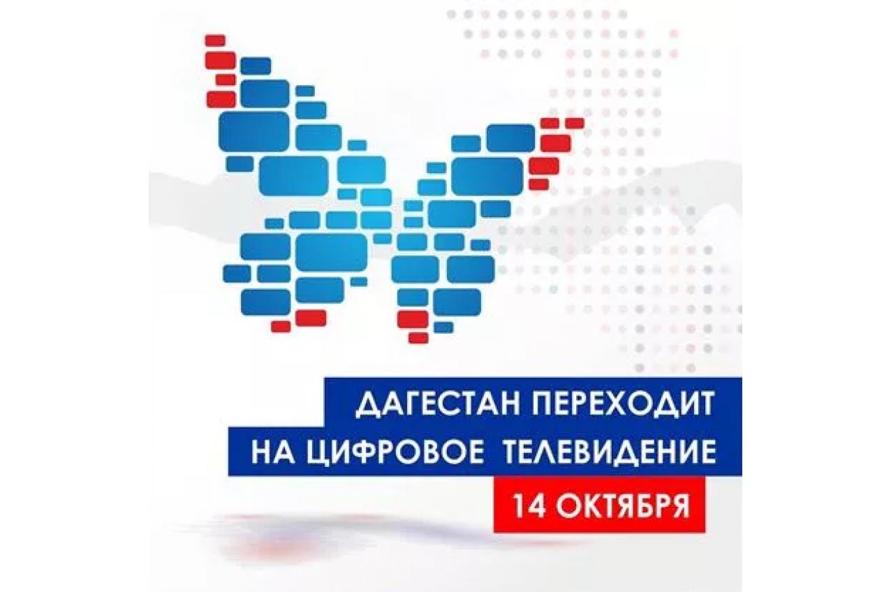 О компенсации расходов на приобретение пользовательского оборудования для подключения к цифровому телевизионному вещанию в Республики Дагестан